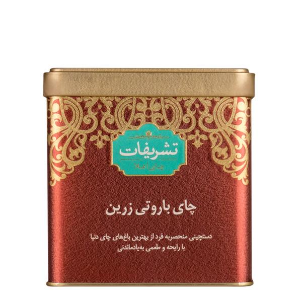چای باروتی زرین تشریفات  مقدار 450 گرم