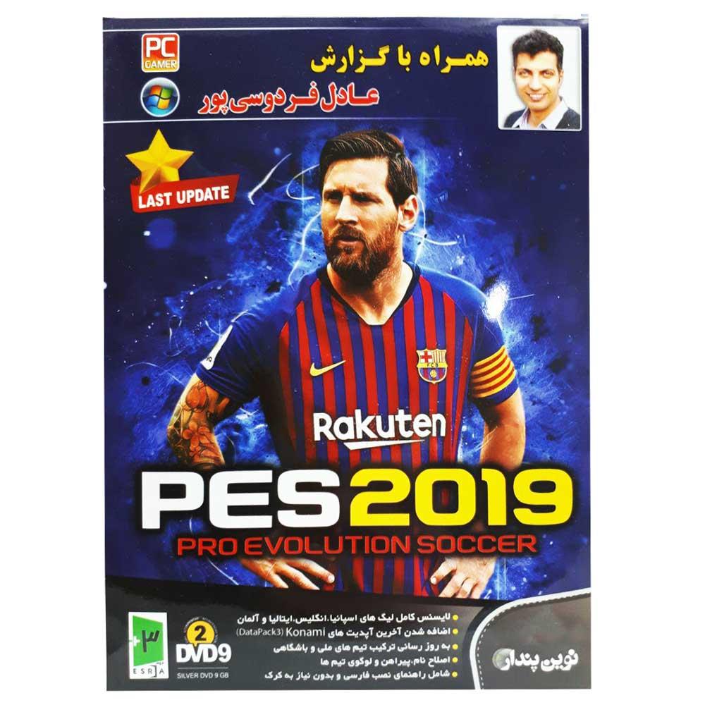 بازی Pes 2019 با گزارش فارسی مخصوص pc