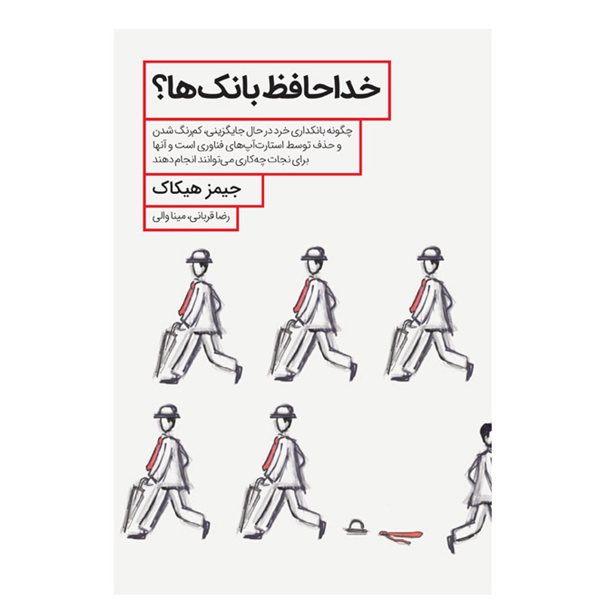 کتاب خداحافظ بانک ها  اثر جیمز هیکاک انتشارات صفحه سفید