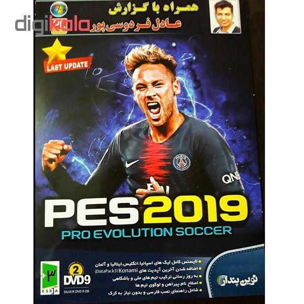 بازی PES 2019 مخصوص PC نشر نوین پندار