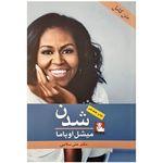کتاب شدن اثر میشل اوباما انتشارات مهراندیش