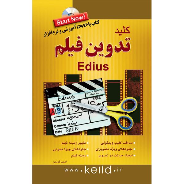 کتاب کلید تدوین فیلم با Edius اثر امین فردین