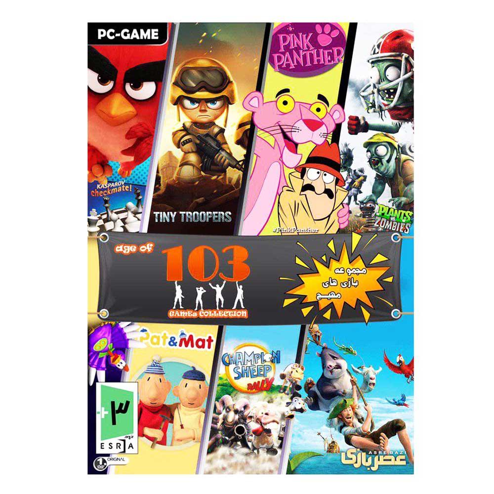مجموعه بازی های مهیج مخصوص pc
