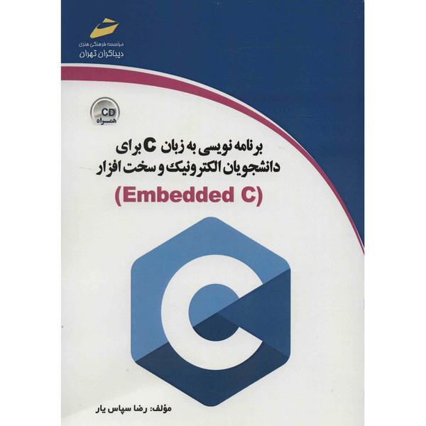 کتاب برنامه نویسی به زبان C برای دانشجویان الکترونیک و سخت افزار اثر رضا سپاس یار