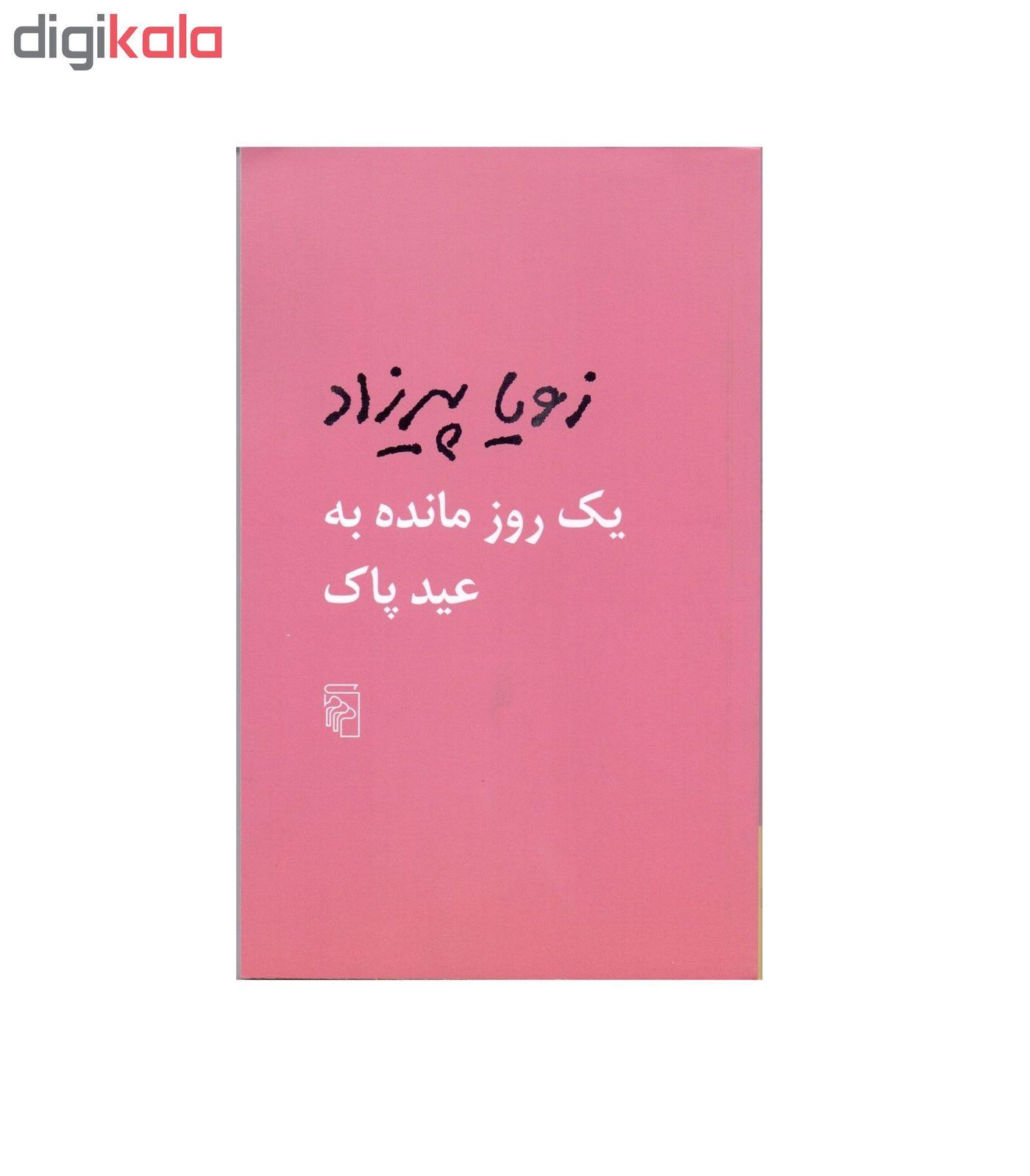 مجموعه کتاب های  مثل همه عصر ها  طعم گس خرمالو و  یک روز مانده به عید پاک اثر زویا پیرزاد نشرمرکز main 1 1
