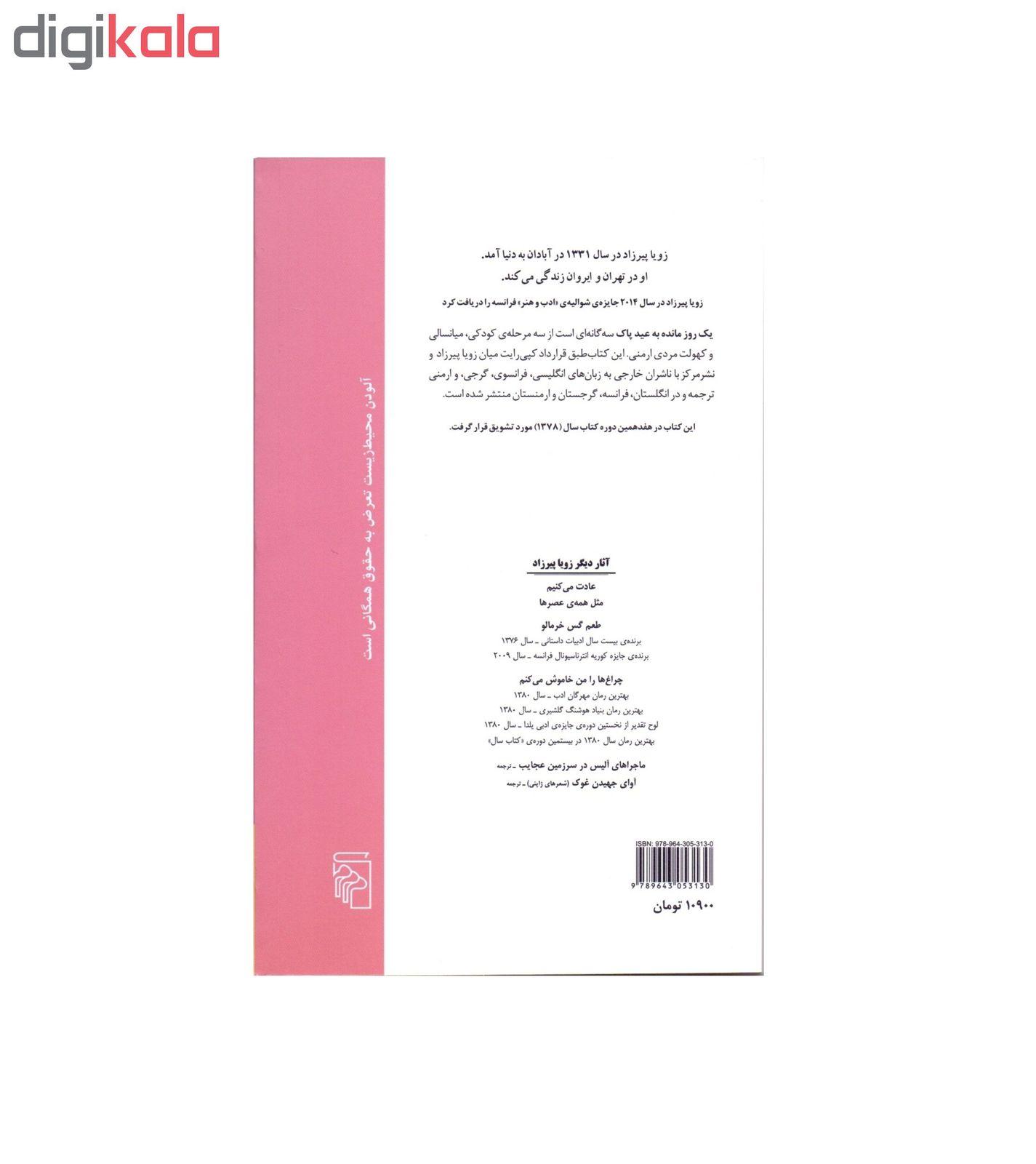 مجموعه کتاب های  مثل همه عصر ها  طعم گس خرمالو و  یک روز مانده به عید پاک اثر زویا پیرزاد نشرمرکز main 1 2