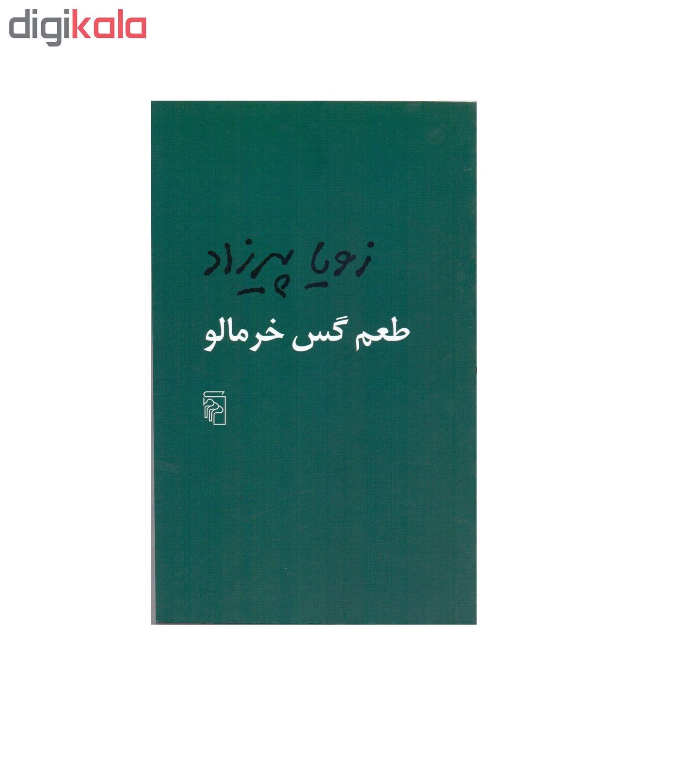 مجموعه کتاب های  مثل همه عصر ها  طعم گس خرمالو و  یک روز مانده به عید پاک اثر زویا پیرزاد نشرمرکز main 1 3