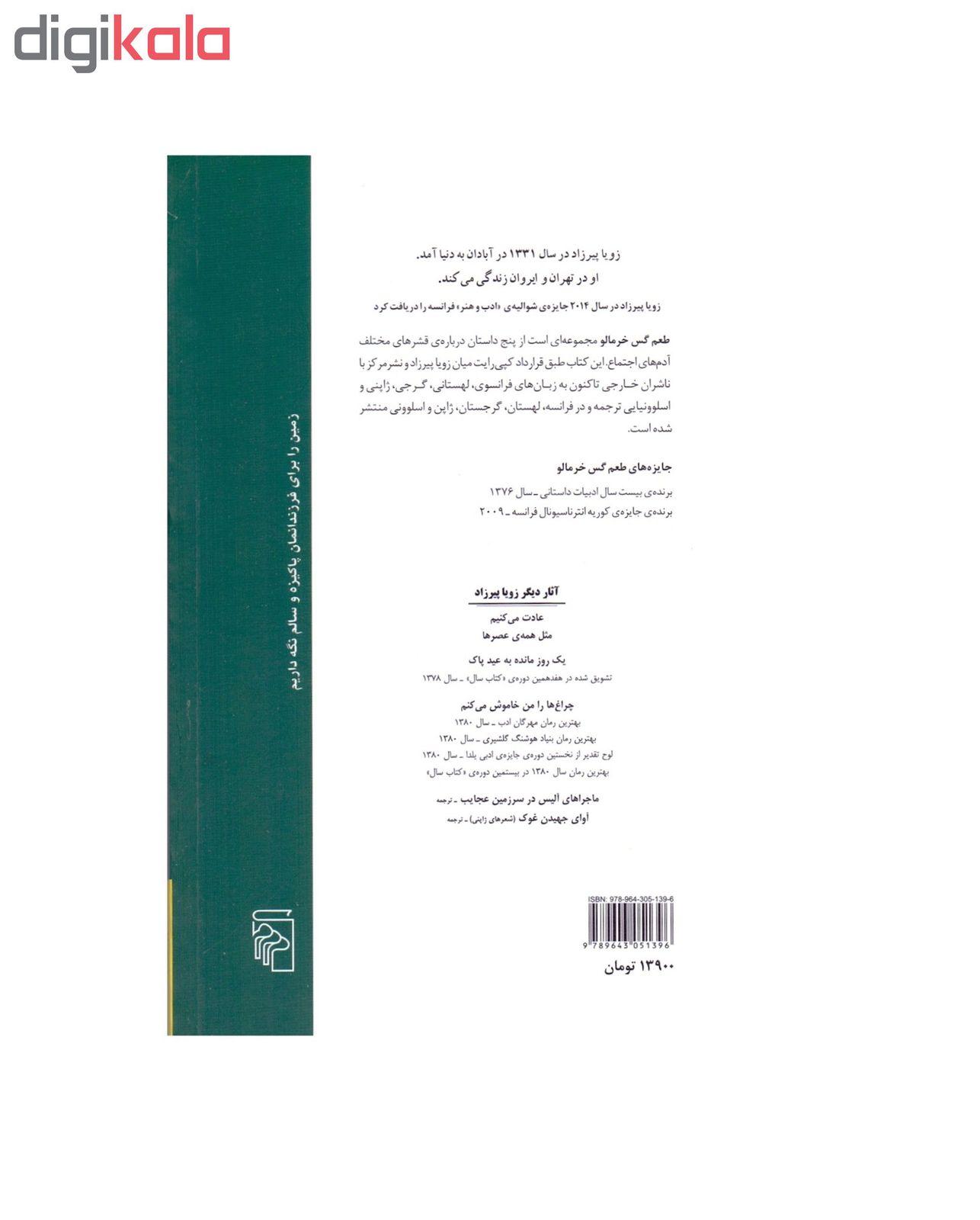 مجموعه کتاب های  مثل همه عصر ها  طعم گس خرمالو و  یک روز مانده به عید پاک اثر زویا پیرزاد نشرمرکز main 1 4