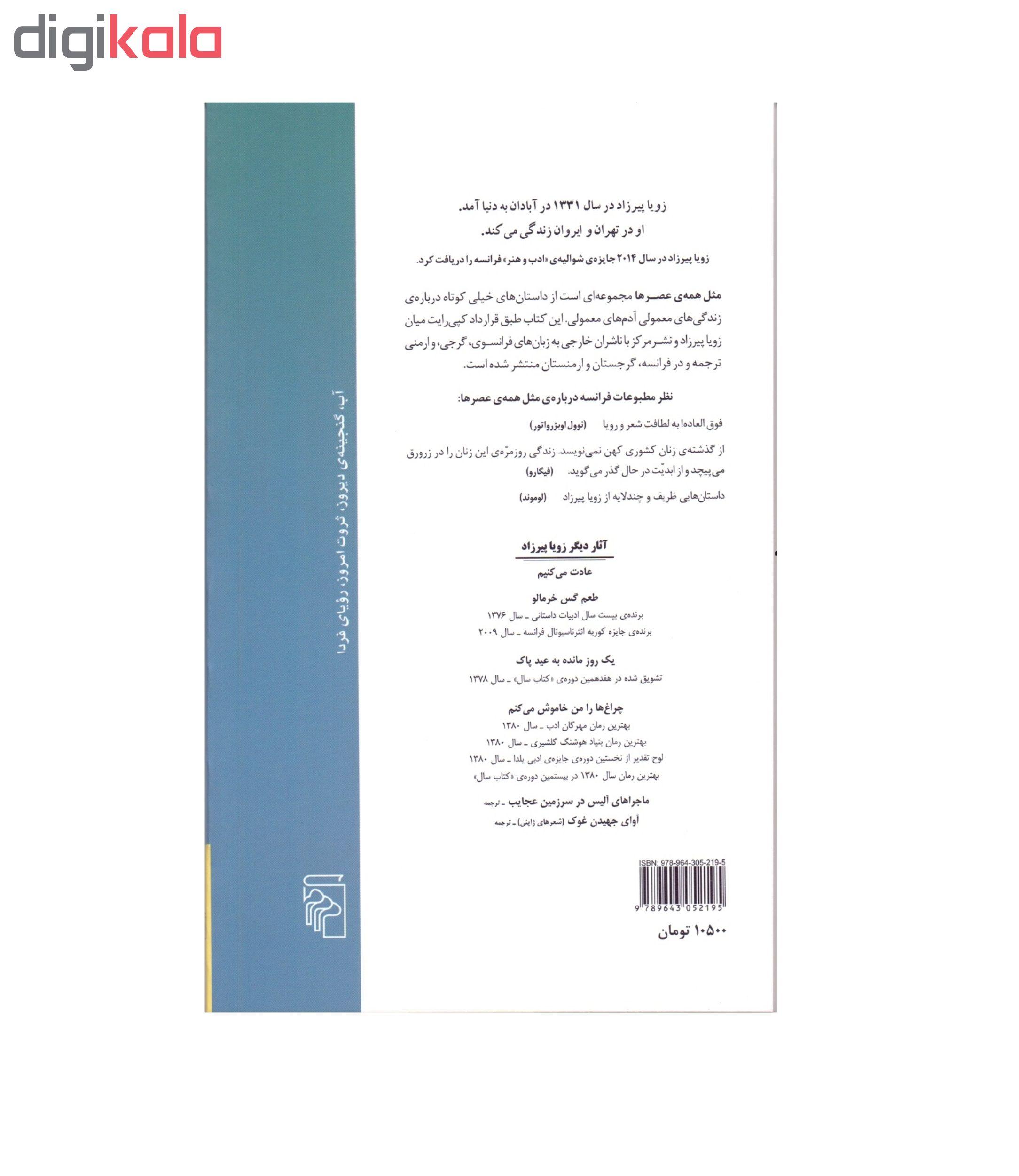 مجموعه کتاب های  مثل همه عصر ها  طعم گس خرمالو و  یک روز مانده به عید پاک اثر زویا پیرزاد نشرمرکز main 1 6