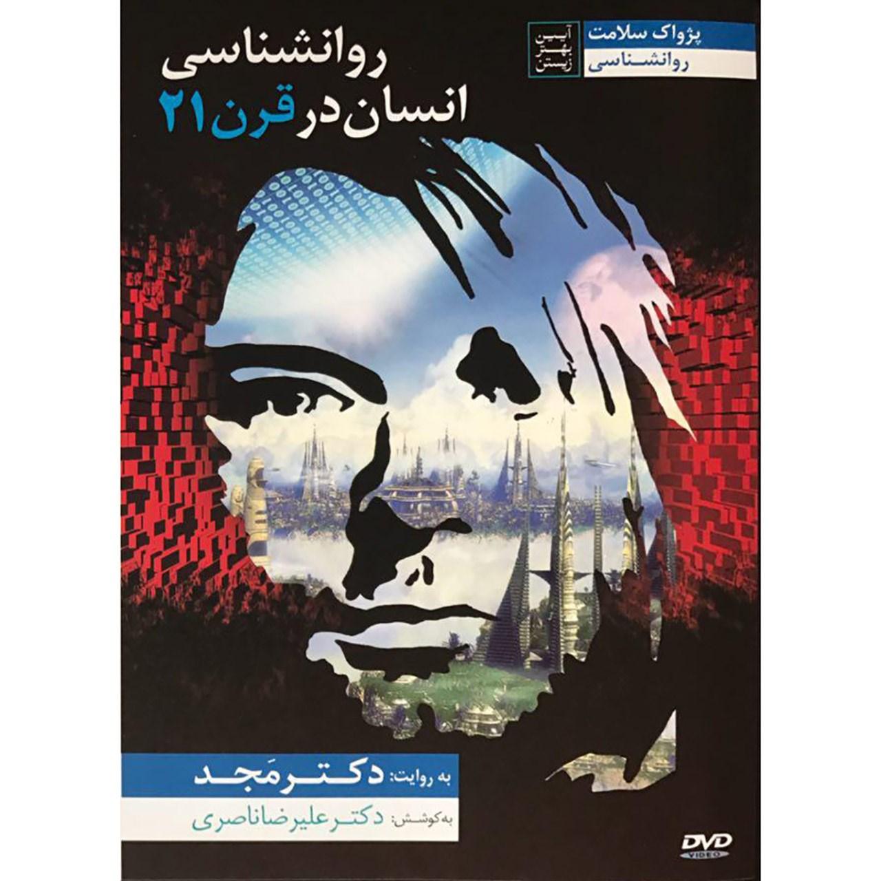 فیلم آموزشی روانشناسی انسان در قرن 21 اثر محمد مجد
