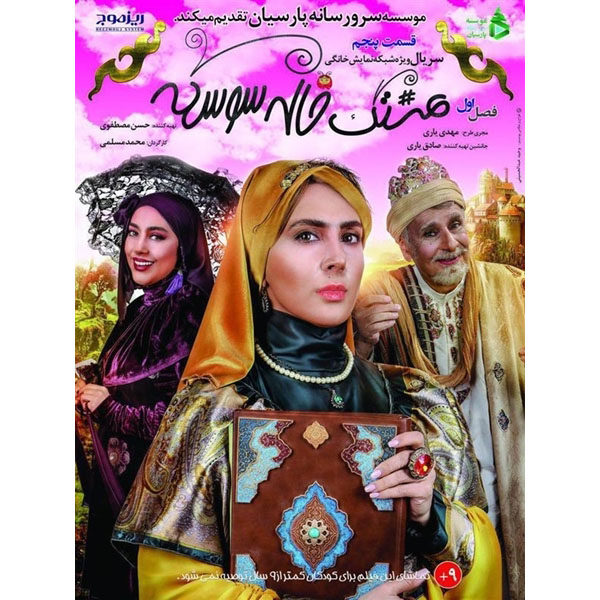 سریال هشتگ خاله سوسکه 5 اثر محمد مسلمی ویدئو رسانه پارسیان
