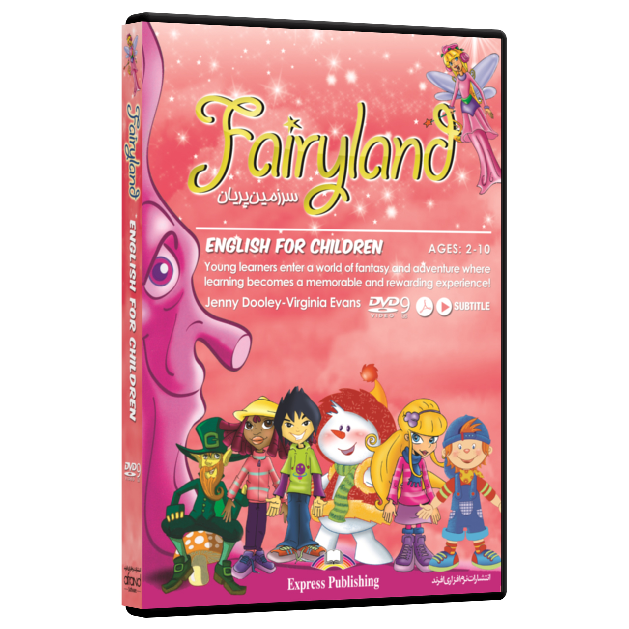 فيلم آموزش زبان انگليسي Fairyland انتشارات نرم افزاري افرند