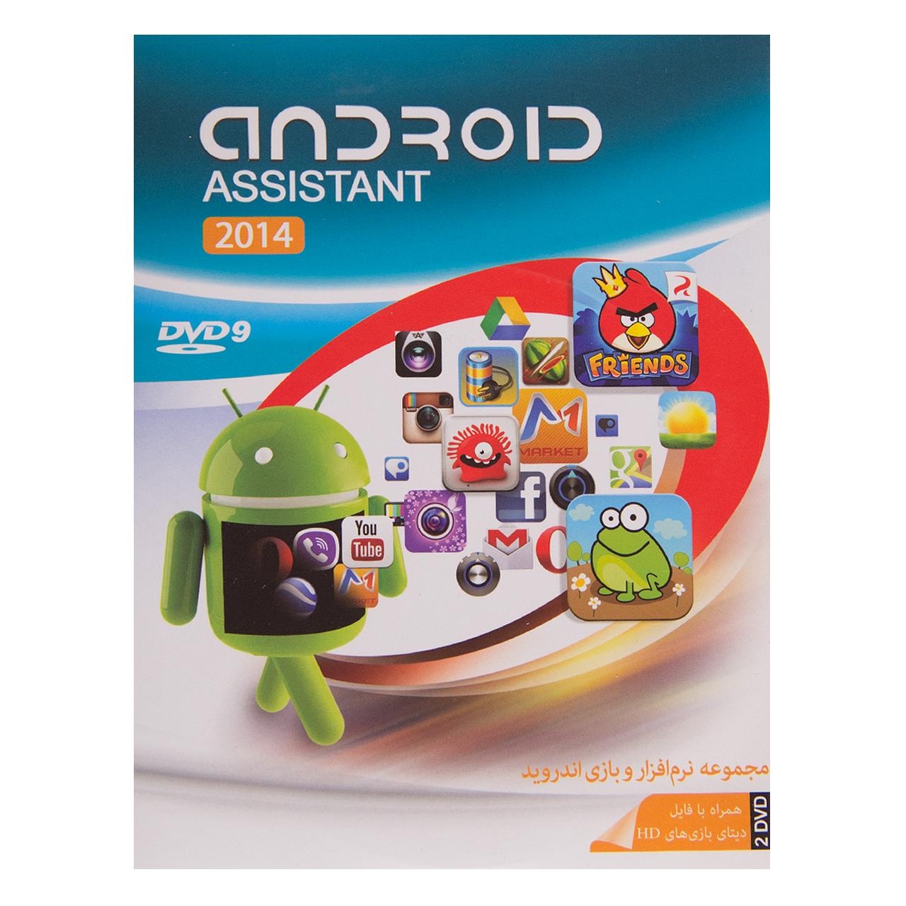 مجموعه نرم افزاری Android Assistant نشر رایان حساب ماهان