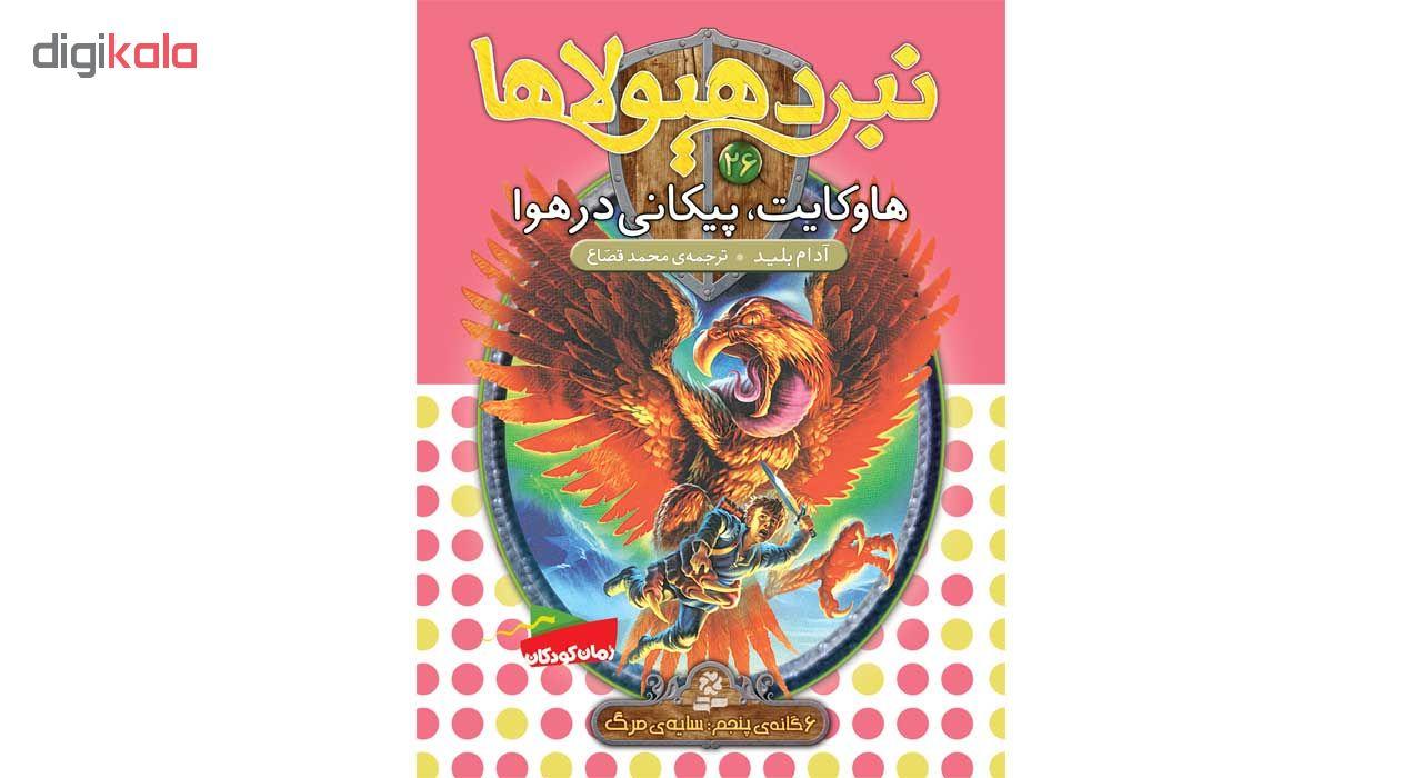 خرید                      کتاب نبرد هیولاها سایهی مرگ اثر آدام بلید انتشارات قدیانی شش گانه پنجم
