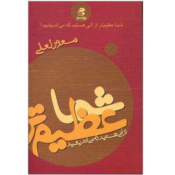 کتاب شما عظیم تر از آنی هستید که می اندیشید اثر مسعود لعلی