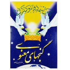 کتاب گنجهای معنوی اثر رضا جاهد نشر سنبله