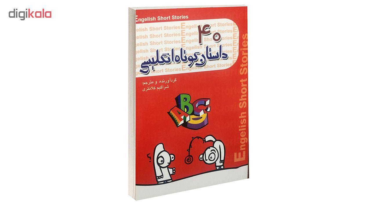 کتاب 40 داستان کوتاه انگلیسی اثر شراگیم کلانتری نشر گل بیتا main 1 1