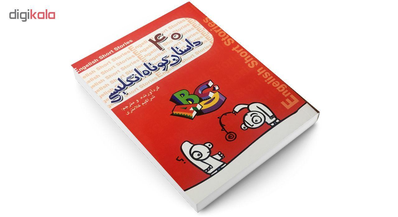 کتاب 40 داستان کوتاه انگلیسی اثر شراگیم کلانتری نشر گل بیتا main 1 3