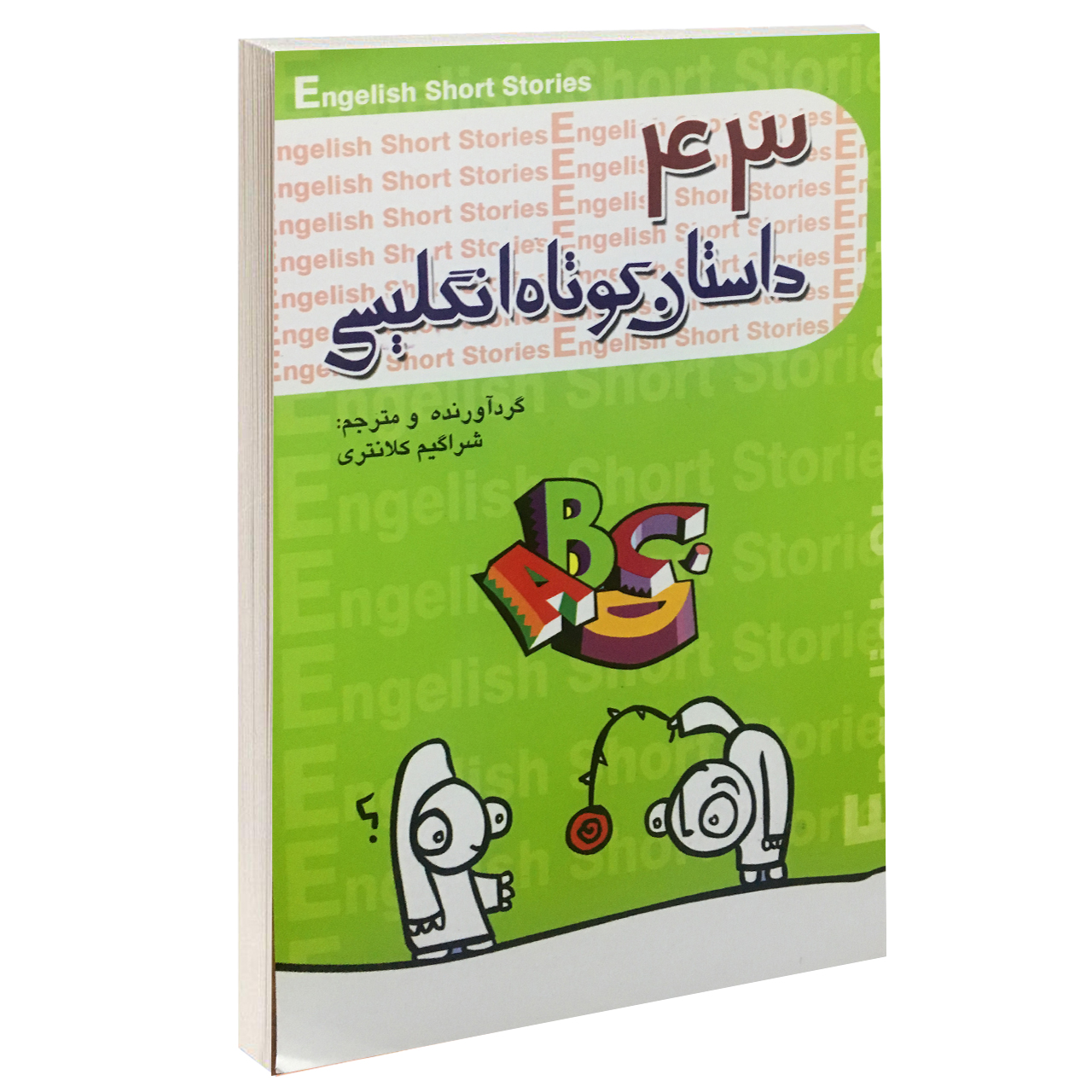 خرید                      کتاب 43 داستان کوتاه انگلیسی اثر شراگیم کلانتری نشر گل بیتا