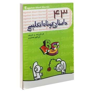 کتاب 43 داستان کوتاه انگلیسی اثر شراگیم کلانتری نشر گل بیتا
