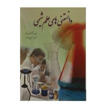 کتاب دانستنی های علم شیمی اثر آن نیومارک