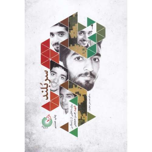 کتاب سربلند: روایت زندگی شهید مدافع حرم محسن حججی - اثر محمدعلی جعفری