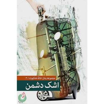کتاب اشک دشمن اثر صالح مرسی انتشارات شهید کاظمی