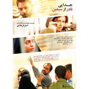 فیلم سینمایی جدایی نادر از سیمین اثر اصغر فرهادی