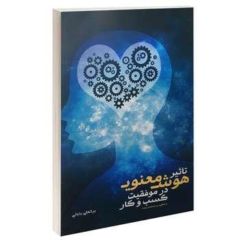 کتاب تأثیر هوش معنوی در موفقیت کسب و کار اثر براتعلی بابائی نشر سخنوران