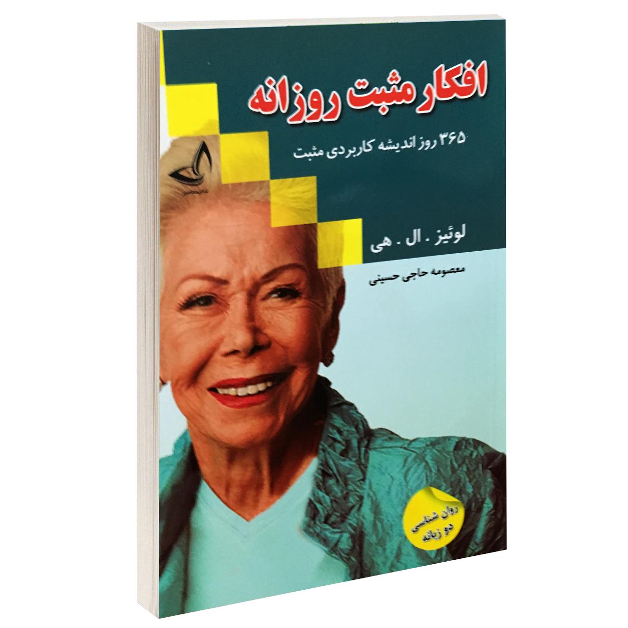 خرید                      کتاب افکار مثبت روزانه اثر لوئیز. ال. هی نشر ندای معاصر