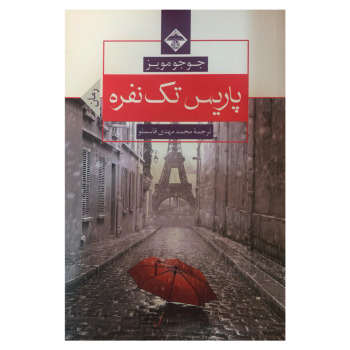 کتاب پاریس تک نفره اثر جوجو مویز انتشارات میلاد