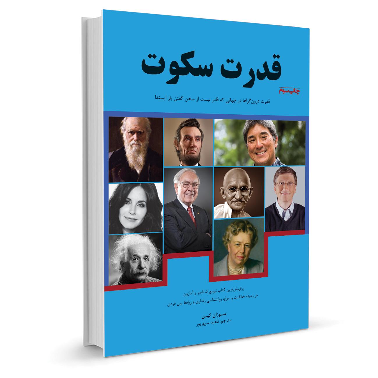کتاب قدرت سکوت اثر سوزان کین نشر نوین