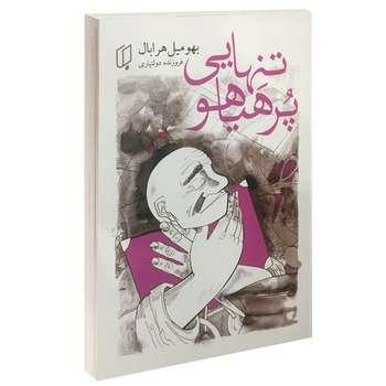 کتاب تنهایی پرهیاهو اثر بهومیل هرابال نشر باران خرد