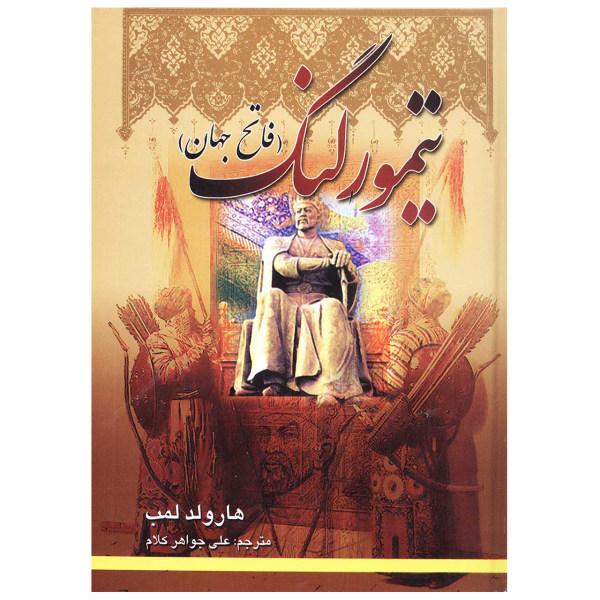 کتاب تیمور لنگ فاتح جهان اثر هارولدلمب نشر نیلوفرانه