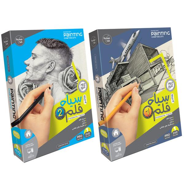 نرم افزار آموزش نقاشی با سیاه قلم 1 و 2  نشر پیمان سافت