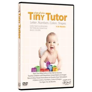 فيلم آموزش زبان انگليسي  Tiny Tutor انتشارات نرم افزاري افرند