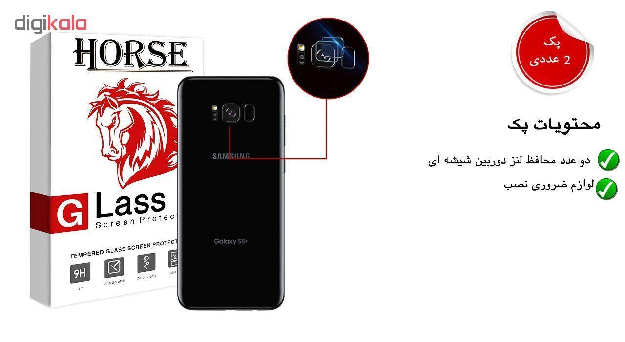 محافظ لنز دوربین هورس مدل UTF مناسب برای گوشی موبایل سامسونگ Galaxy S8 Plus بسته دو عددی main 1 1