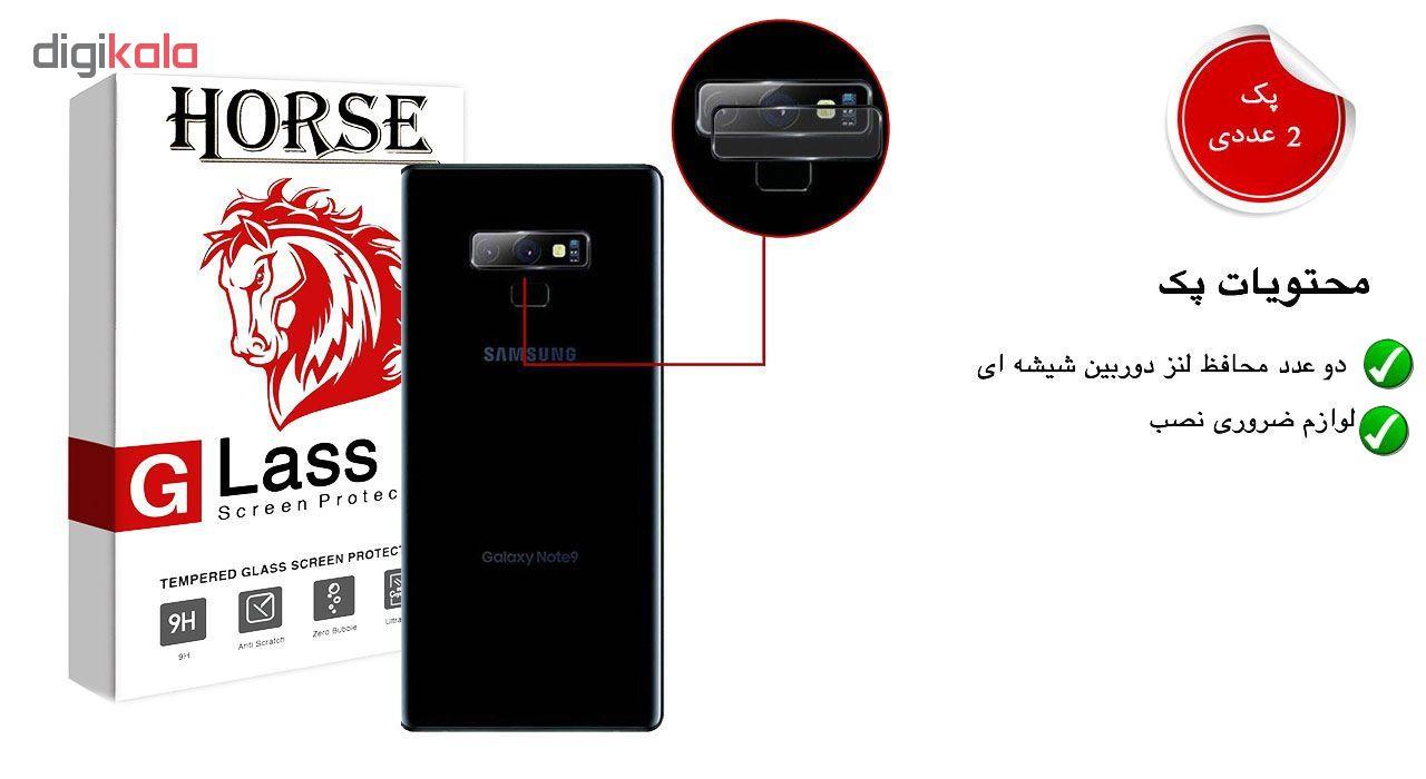 محافظ لنز دوربین هورس مدل UTF مناسب برای گوشی موبایل سامسونگ Galaxy Note 9 بسته دو عددی main 1 1
