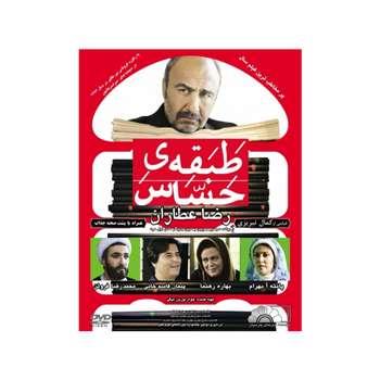 فیلم سینمایی طبقه ی حساس اثر کمال تبریزی