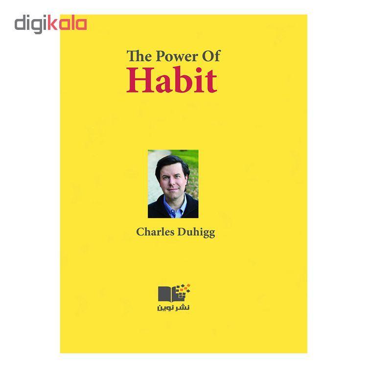 کتاب قدرت عادت اثر چارلز داهیگ نشر نوین main 1 2