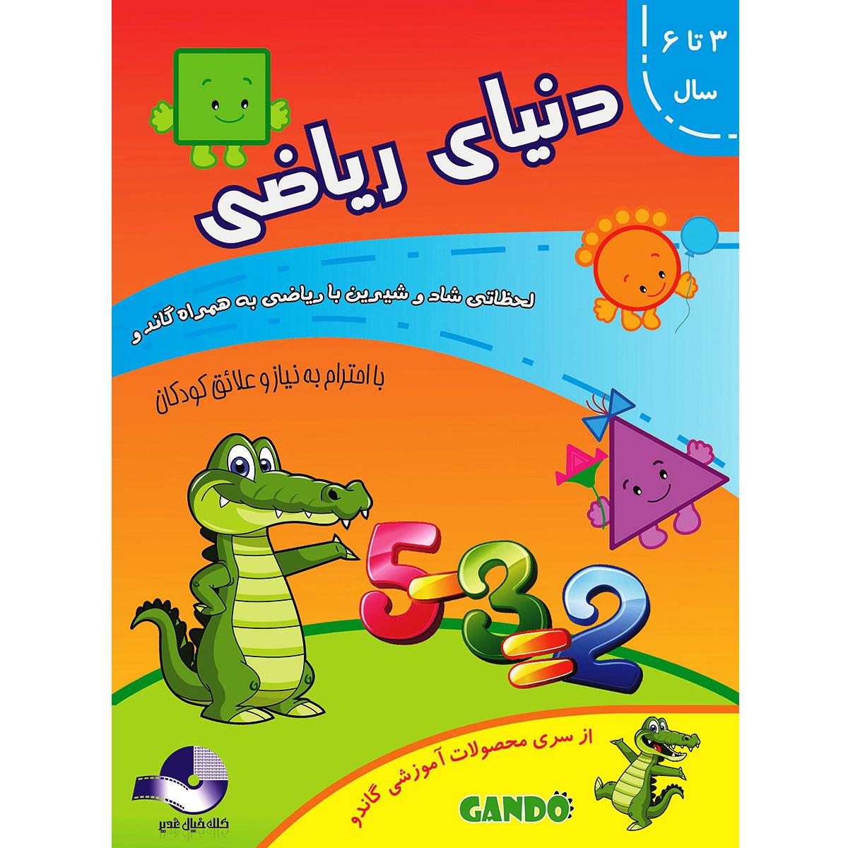 نرم افزار آموزش دنیای ریاضی نشر کلک خیال غدیر