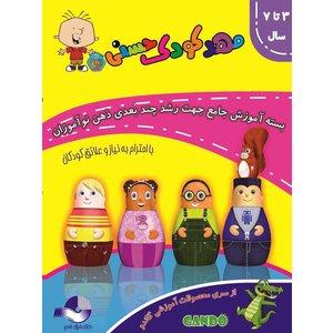نرم افزار آموزش مهد کودک حسنی نشر کلک خیال غدیر