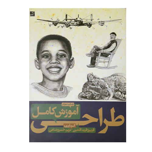 كتاب آموزش كامل طراحي اثر فريبرز فريد افشين و مريم خسروشاهي نشر آبان