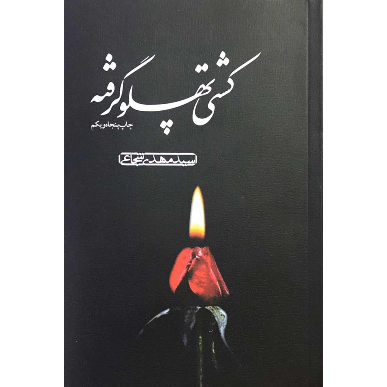 خرید                      کتاب کشتی پهلو گرفته اثر سید مهدی شجاعی نشر کتاب نیستان