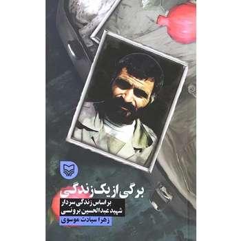 کتاب برگی از یک زندگی اثر زهرا سیادت موسوی انتشارات سوره مهر