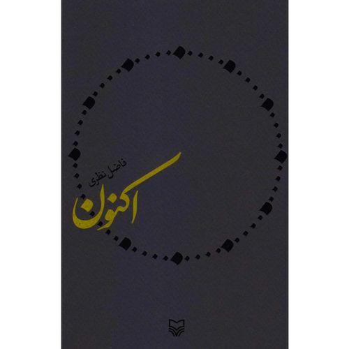 کتاب اکنون اثر فاضل نظری انتشارات سوره مهر