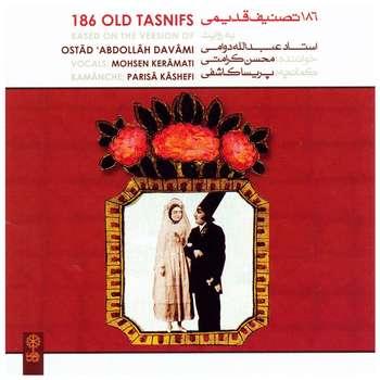 آلبوم موسیقی 186 تصنیف قدیمی - محسن کرامتی