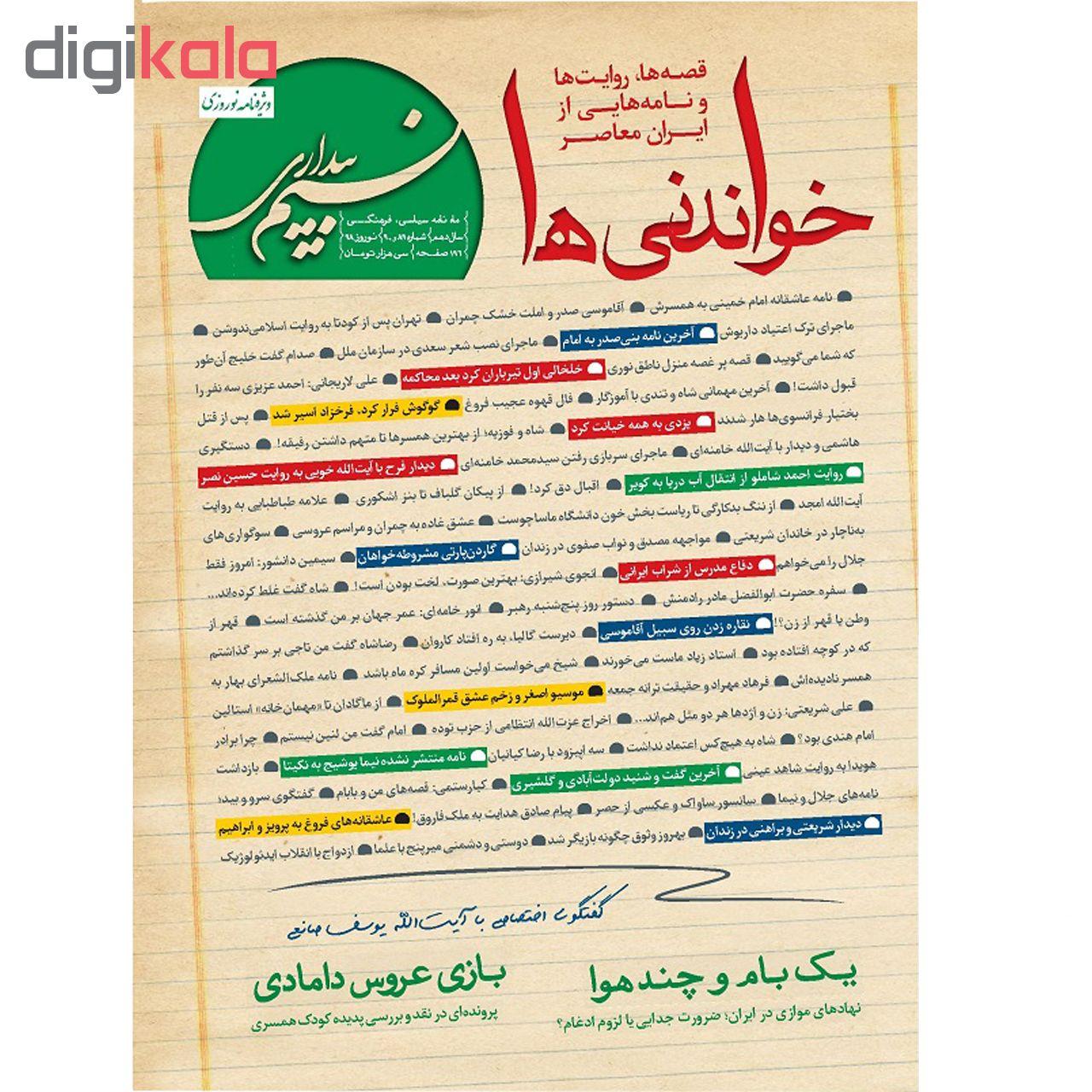 مجله نسیم بیداری ویژه نامه نوروزی سال 1398