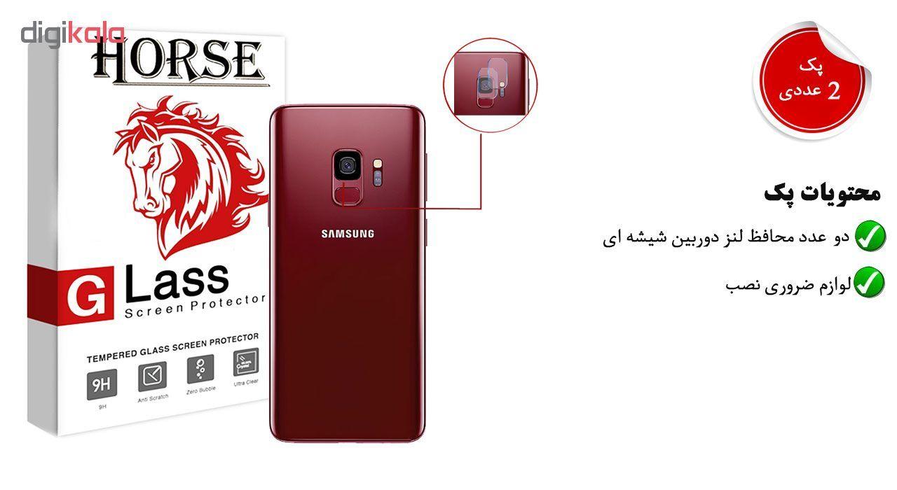 محافظ لنز دوربین هورس مدل UTF مناسب برای گوشی موبایل سامسونگ Galaxy S9 بسته دو عددی main 1 1