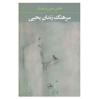 کتاب سرهنگ زندان یحیی اثر هادی خورشاهیان